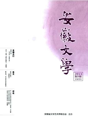 <font color='#0000FF'>安徽文学文学期刊征稿启事</font>