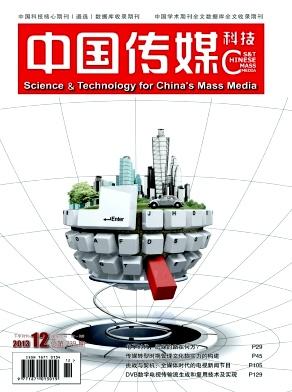 《中国传媒科技》国家级文学期刊征稿