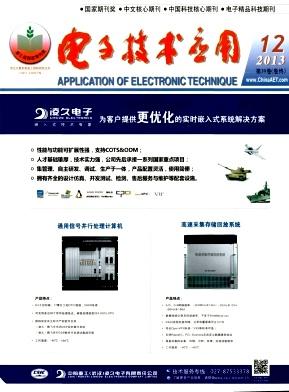 《电子技术应用》核心电子期刊征稿