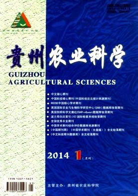 《贵州农业科学》核心级农业期刊投稿