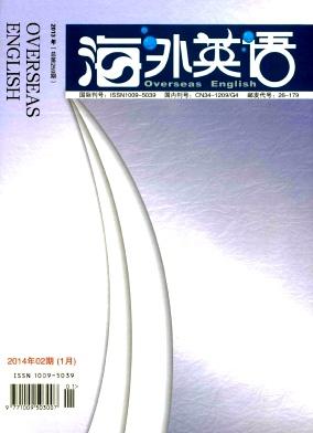 《海外英语》省级教育期刊