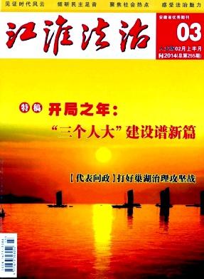 《江淮法治》省级政法期刊征稿