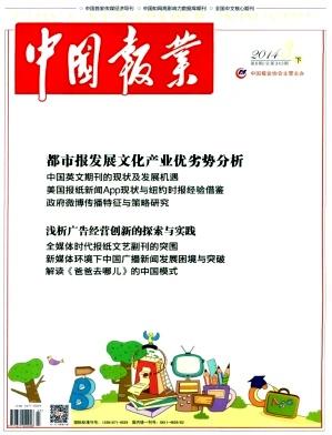 《中国报业》核心级文学期刊征稿