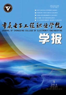 《重庆电子工程职业学院学报》省级电子期刊征稿