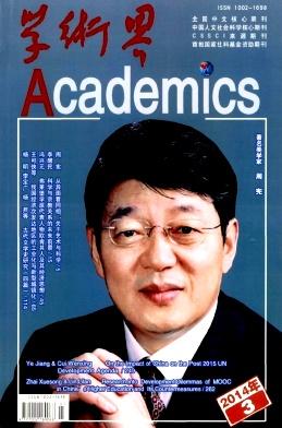 《学术界》核心级文学期刊征稿