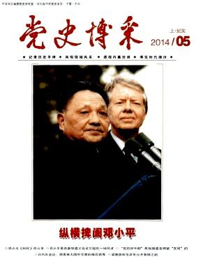 《党史博采》省级政法期刊征稿