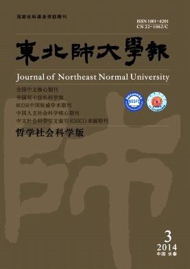 《东北师大学报》(哲学社会科学版)核心期刊征稿