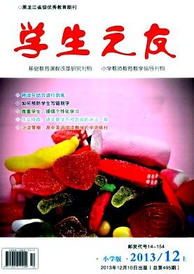 《学生之友》省级教育期刊