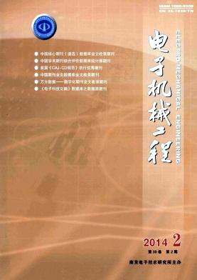 《电子机械工程》省级电子期刊征稿