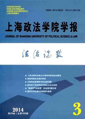 《上海政法学院学报》省级政法期刊征稿