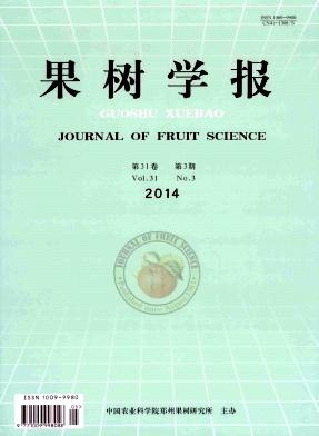 《果树学报》核心农业期刊征稿