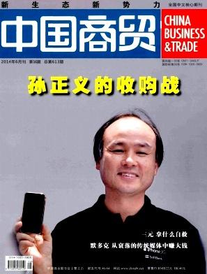 《中国商贸》经济期刊征稿