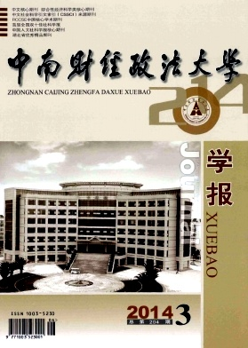 《中南财经政法大学学报》核心政法杂志投稿