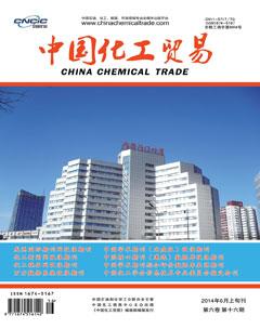 《中国化工贸易》国家级经