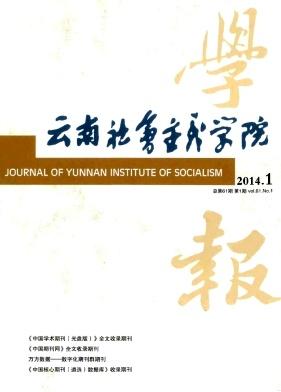 《云南社会主义学院学报》省级政法期刊征稿