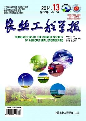 《农业工程学报》核心农业期刊征稿