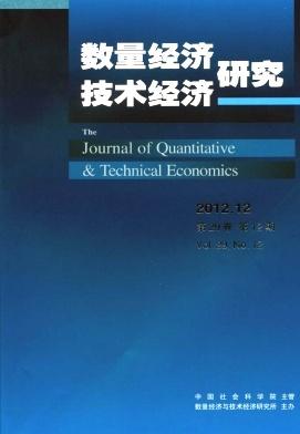 《数量经济技术经济研究》