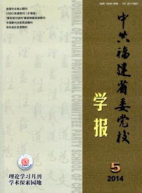 《中共福建省委党校学报》核心政法期刊发表
