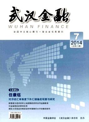 《武汉金融》核心经济期刊征稿