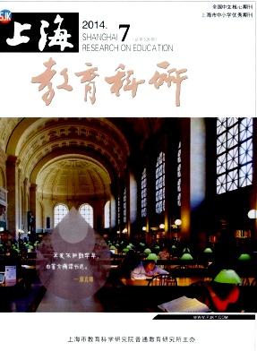 《上海教育科研》核心教育期刊征稿