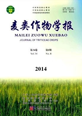 《麦类作物学报》核心农业期刊发表
