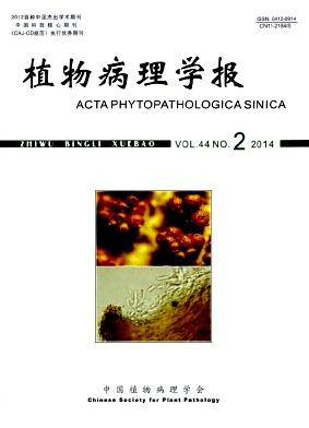 《植物病理学报》核心农业期刊征稿