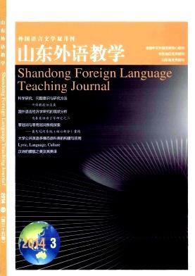 《山东外语教学》核心教育