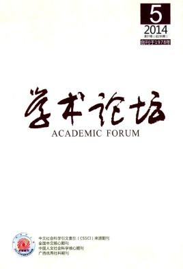 学术论坛期刊发表
