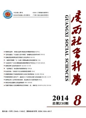 《广西社会科学》核心政法期刊征稿