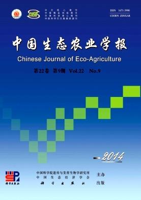 <b>《中国生态农业学报》核心农业期刊征稿</b>