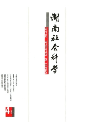 《湖南社会科学》核心科技