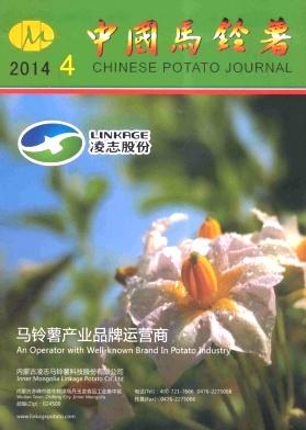 《中国马铃薯》论文如何投稿