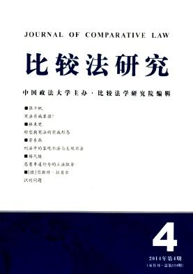 《比较法研究》全国中文核心期刊