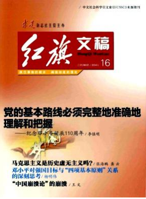 红旗文稿核心论文出版期刊