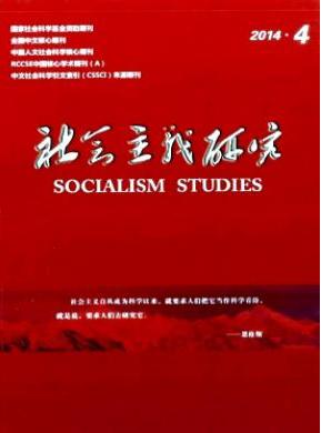 社会主义研究南北双核心期刊投稿