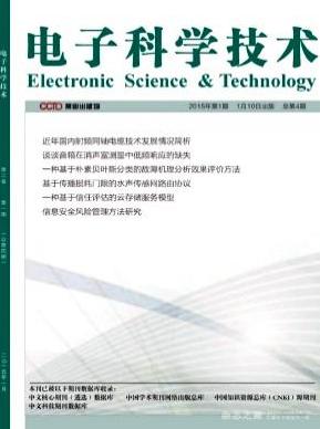 <b>电子科学技术国家级电子科技论文发表</b>