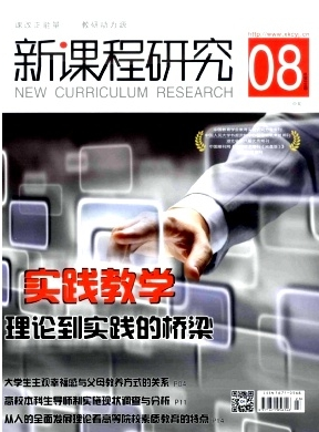 新课程研究杂志教育期刊投