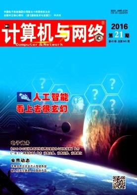 计算机与网络杂志网络工程师论文征集