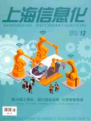 上海信息化杂志职称论文发表