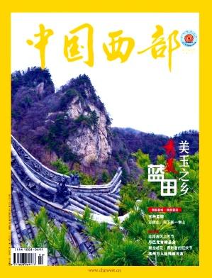 <b>中国西部杂志编辑部约稿期刊论文</b>