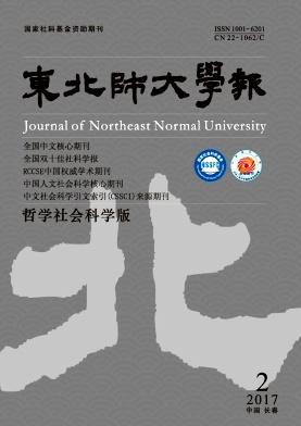 东北师大学报(哲学社会科学版)