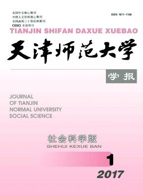 天津师范大学学报(社会科学版)