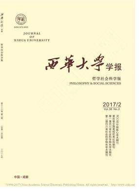 西华大学学报(哲学社会科学版)