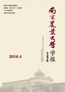 南京农业大学学报(社会科学版)杂志编辑部约稿通知