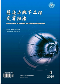 隧道与地下工程灾害防治