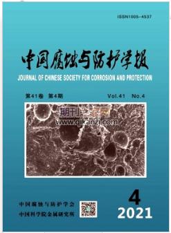 中国腐蚀与防护学报
